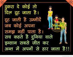 Sad Love Photo Pakistani Hindi Quotes And Sayings