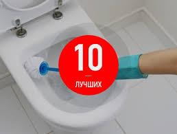 10 лучших средств для чистки <b>унитазов</b>