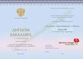 Приказ Минобрнауки РФ от n Об утверждении форм  Форма диплома бакалавра с отличием