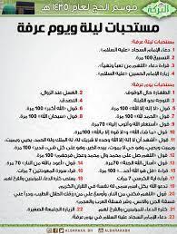 اعمال ليلة ويوم #عرفه – موقع موالي
