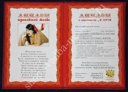 Диплом идеальной Жены № Свадебный интернет магазин  Диплом идеальной Жены №1