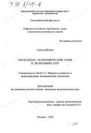 Диссертация на тему Свободные экономические зоны в экономике КНР  Диссертация и автореферат на тему Свободные экономические зоны в экономике КНР