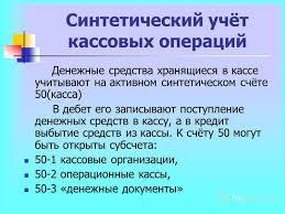 Презентация на тему Учет денежных средств Раздел План Учёт  7 Синтетический учёт кассовых операций Денежные средства