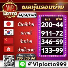 VIP LOTTO - ✨ผลหุ้นรอบบ่าย วันที่ 24 เมษายน 2563✨ ??????...