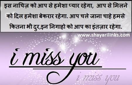 missing u shayari in hindi for boyfriend