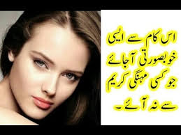 face makeup tips in urdu and hindi how to contour your face in urdu