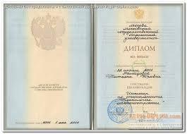 Проверка диплома на антиплагиат онлайн Еще Проверка диплома на антиплагиат онлайн в Москве