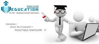 Рефераты Курсовые Дипломные работы на заказ ВКонтакте Заказать курсовую дипломную реферат диссертацию