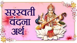This vandana is dedicated to the divine mother maa saraswati. Saraswati Vandana With Detailed Meaning Saraswati Mantra Bhakti Songs Youtube