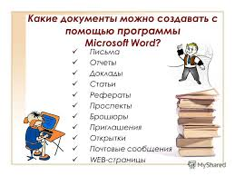 Скачать программа для рефератов microsoft word ru Программа для рефератов microsoft word 2016