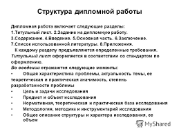 Презентация на тему Л И Потиенко ОРГАНИЗАЦИЯ НАУЧНЫХ  30 Структура дипломной