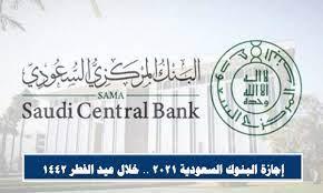 إجازة البنوك السعودية