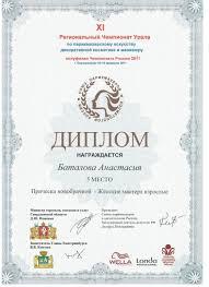 Учебные студии Крона Дипломы и награды Диплом за 5 место в чемпионате Урала 2011 г