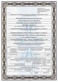 Документы Московский технологический институт Документы