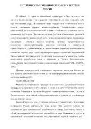 Заповедники России реферат по экологии скачать бесплатно редкие  Устойчивость природной среды экосистем в России реферат по экологии скачать бесплатно редкие растения животные