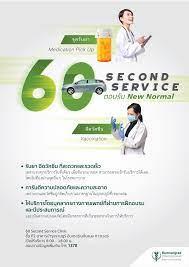 60 Second Service ตอบรับเทรนด์ New Normal