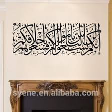 3d art vinyl islamic and arabic wall stickers art quotes wall decals home decor quotes decor on home wall art quotes with 3d art vinyl islamic and arabic wall stickers art quotes wall decals
