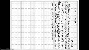 Japanese Eths J1 Semester 2 Writing Sample
