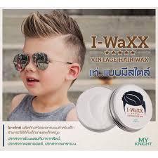 My Knight I Waxx Vintage Hair Wax ผลตภณฑจดแตงทรงผมสำหรบเดก ทงเดกชาย หญง Wax01