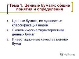 Презентация на тему Учет анализ и аудит ценных бумаг Пермякова  2 Тема 1