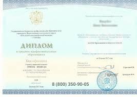 Купить диплом гг о среднем специальном образовании Пример заполненного диплома 2014 2017 годов титульный лист