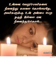 Original Very Sad Love Quotes Images In Tamil Love Quotes