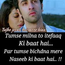 Images Hi Images Shayari Best True Love Shayari Image 40 Fascinating Sad Quotes On Comparing Love With Friendship Download