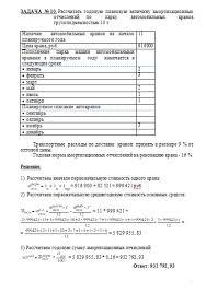 Контрольная работа по Экономике организаций Вариант  Контрольная работа по Экономике организаций Вариант 10 16 12 08