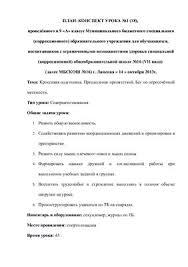 Отчет по педагогической практике по специальности Адаптивная  Отчет по педагогической практике по специальности Адаптивная физическая культура
