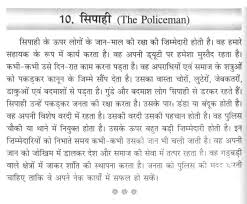 short paragraph on the policeman in hindi