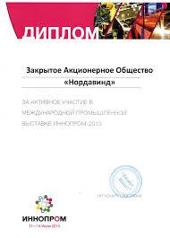 Дипломы ГК Нордавинд  Диплом участника Иннопром 2013