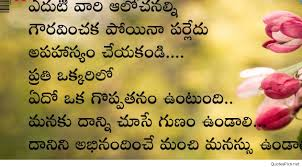 Love Good Morning Quotes In Telugu Hover Me