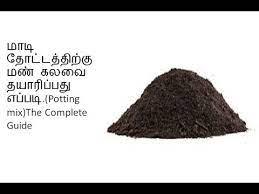 potting mixture preparation in tamil