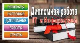 Курсовые Работы Услуги в Шымкент kz Пишу дипломная работа и курсовая работа