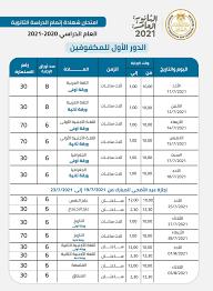 جدول امتحانات الثانوية العامة للمكفوفين 2020-2021 - شبابيك