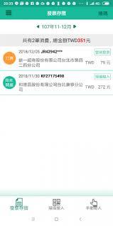Download 統一發票兌獎 1.2 apk android app for free to your android phone. 統一發票兌獎2 1030 21 Download Android Apk Aptoide