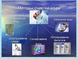 Реферат на тему Очистка воды системы очистки воды фильтры для  Нестандартные методы получения питьевой воды реферат