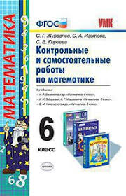 Контрольные и самостоятельные работы по математике класс К  Контрольные и самостоятельные работы по математике 6 класс К учебникам Н Я