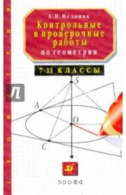 Книга Контрольные и проверочные работы по геометрии классы  Анатолий Медяник Контрольные и проверочные работы по геометрии 7 11 классы обложка книги