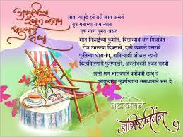 first birthday invitation card matter in marathi 1st birthday invitation card format marathi various
