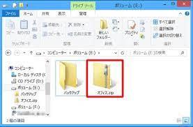 Zip ファイル 解凍