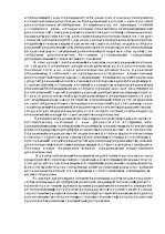 Тактика допроса Реферат Право id  Реферат Тактика допроса 12