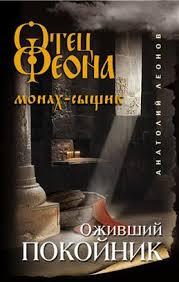 """Книга """"<b>Оживший покойник</b>"""" <b>Леонов А</b> О - купить книгу в интернет ..."""