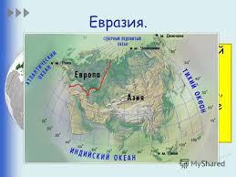 Презентация на тему Окружающий мир класс урока  10 Евразия Это самый большой материк на Земле Евразия так велика что её делят на две части света Европу и Азию