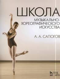 <b>Школа музыкально</b>-<b>хореографического</b> искусства. Учебное ...