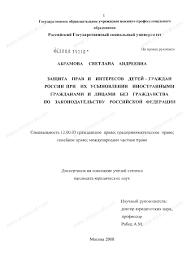 Диссертация на тему Защита прав и интересов детей граждан  Диссертация и автореферат на тему Защита прав и интересов детей граждан России при их