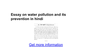 essay on water pollution and its prevention in hindi google docs
