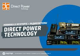 Музторг - <b>РАДИОСИСТЕМЫ DIRECT POWER TECHNOLOGY</b> ...