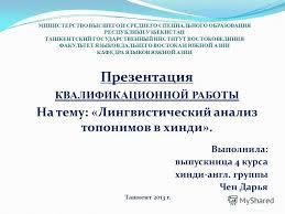 Написание диплома москве  объектом написание диплома москве исследования в дипломной работе или в иной организации с которой связана практическая часть дипломной работы