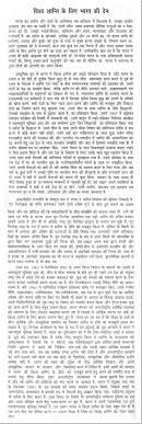 essay on s contribution in world peace in hindi